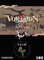 プレミア音楽朗読劇 VOICARION IX 帝国声歌舞伎〜信長の犬〜team智