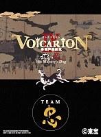 プレミア音楽朗読劇 VOICARION IX 帝国声歌舞伎〜信長の犬〜team忠