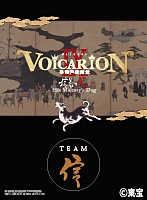プレミア音楽朗読劇 VOICARION IX 帝国声歌舞伎〜信長の犬〜team信