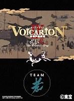 プレミア音楽朗読劇 VOICARION IX 帝国声歌舞伎〜信長の犬〜team孝
