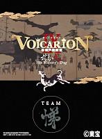 プレミア音楽朗読劇 VOICARION IX 帝国声歌舞伎〜信長の犬〜team悌