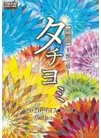 朗読劇タチヨミ-第七巻- vol.9