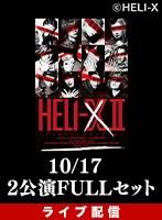 【2公演FULLセット】ライブ配信 舞台「HELI-X II 〜アンモナイトシンドローム〜」見逃しパック付き(特典映像あり)