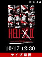 【10/17 12:30】ライブ配信 舞台「HELI-X II 〜アンモナイトシンドローム〜」見逃しパック付き