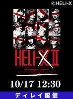 【10/17 12:30】ディレイ配信 舞台「HELI-X II 〜アンモナイトシンドローム〜」