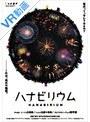 【VR】ハナビリウム~花火って、なんであるの?-日本語版-