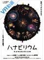【VR】(吹替)ハナビリウム~花火って、なんであるの?-英語版-