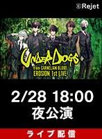 【2/28 18:00 夜公演】ライブ配信 EROSION 1st LIVE「UNDERDOGS」from CARNELIAN BLOOD 見逃しパック付き