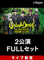 ライブ配信 EROSION 1st LIVE「UNDERDOGS」from CARNELIAN BLOOD 見逃しパック2公演FULLセット