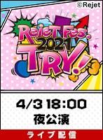 【4/3 18:00 夜公演】ライブ配信 Rejet Fes.2021 TRY! 見逃しパック付き