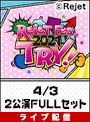 ライブ配信 Rejet Fes.2021 TRY! 見逃しパック付き4/3 2公演FULLセット