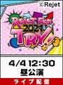 【4/4 12:30 昼公演】ライブ配信 Rejet Fes.2021 TRY! 見逃しパック付き