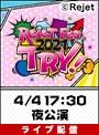 【4/4 17:30 夜公演】ライブ配信 Rejet Fes.2021 TRY! 見逃しパック付き