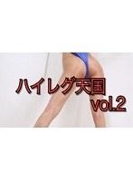 ハイレグ天国 Vol.2