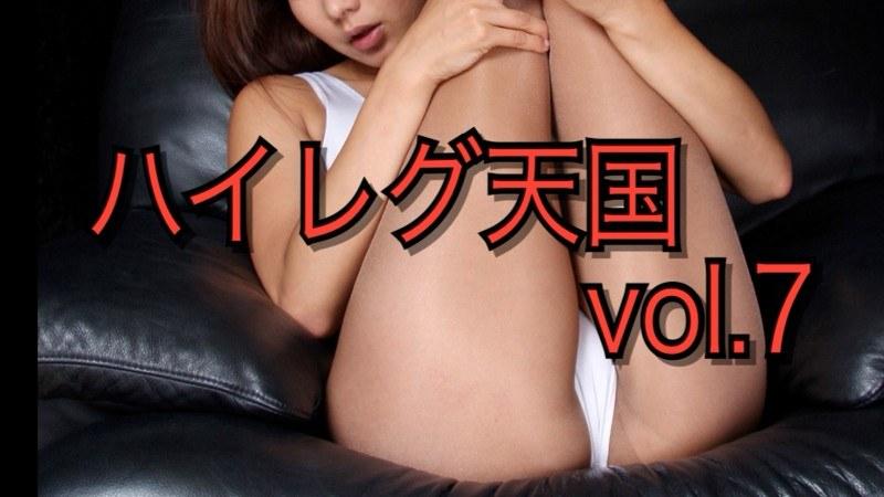 ハイレグ天国 Vol.7