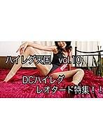 ハイレグ天国 Vol.10 DCハイレグレオタード特集!!