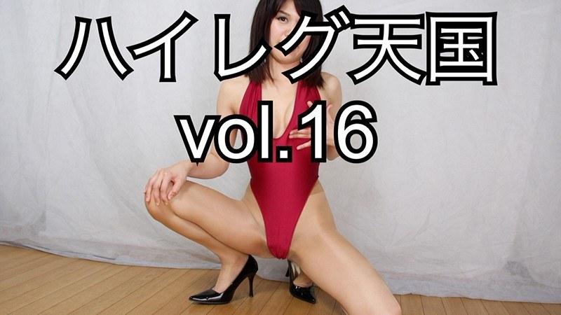 ハイレグ天国 Vol.16
