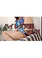【リサ動画】ハイレグ衣装天国-Vol.21