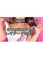【さくら悠動画】ハイレグ衣装天国-Vol.25-DCハイレグ衣装レオダード特集IV!!