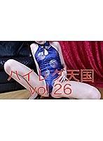 ハイレグ衣装天国-Vol.26