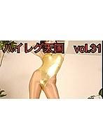 ハイレグ天国 Vol.31