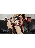 ハイレグ天国 Vol.34