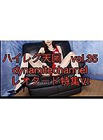 ハイレグ天国 Vol.35 DCハイレグレオダード特集VI
