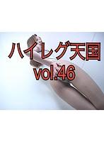 ハイレグ衣装天国-vol.46