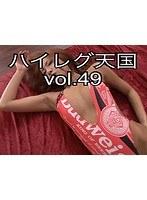 ハイレグ衣装天国-Vol.49