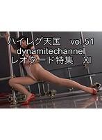 ハイレグ衣装天国-Vol.51-DCハイレグ衣装レオダード特集XI