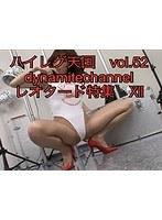 ハイレグ衣装天国-Vol.52-DCハイレグ衣装レオダード特集XII