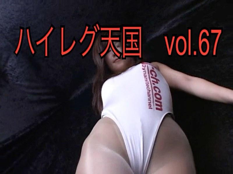 ハイレグ天国 Vol.67