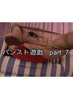 パンスト遊戯 part.7