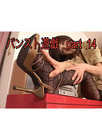 パンスト遊戯 part.14