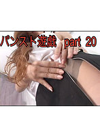 パンスト遊戯 part.20