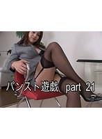 パンスト遊戯 part.21