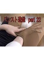 パンスト遊戯 part.22