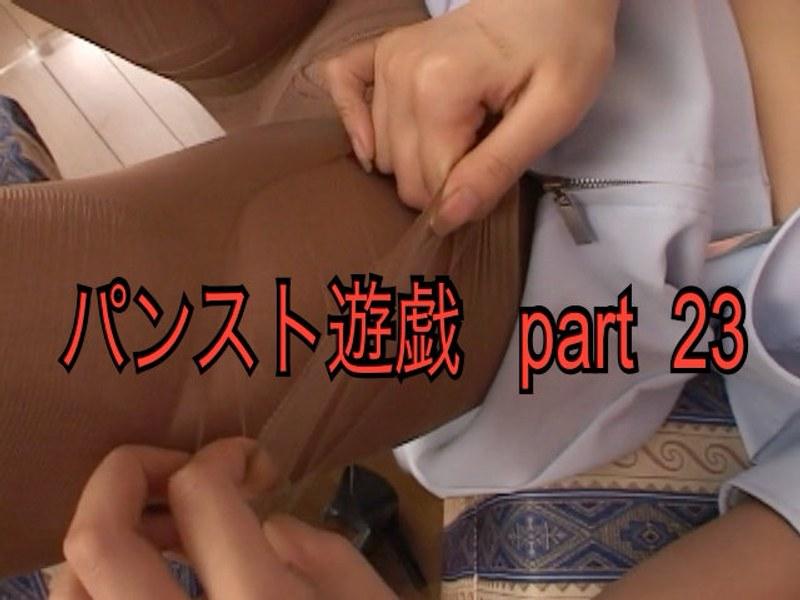 パンスト遊戯 part.23