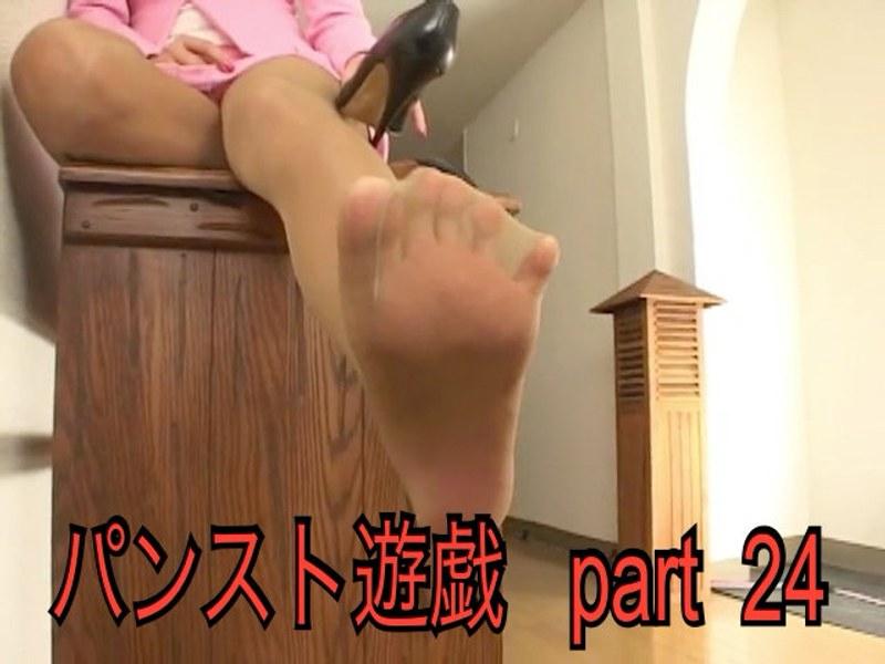 パンスト遊戯 part.24