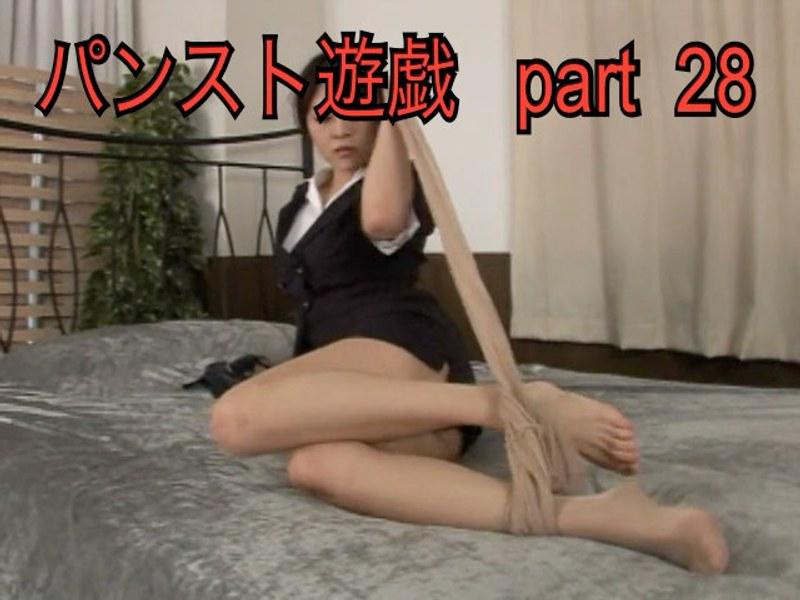 パンスト遊戯 part.28