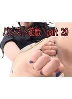 パンスト遊戯 part.29