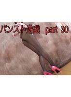 パンスト遊戯 part.30