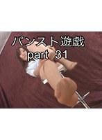 パンスト遊戯 part.31
