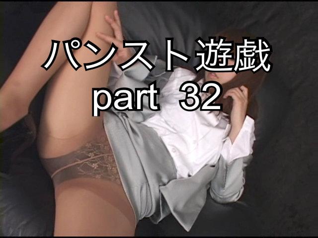 パンスト遊戯 part.32