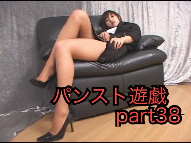 パンスト遊戯 part.38