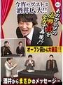 Re: Voice Actor 第4回
