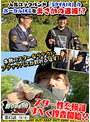 釣り好き警察24時 第12話