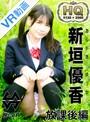 【VR】新感覚フェチグラビア 新垣優香 放課後編