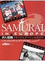 SAMURAI IN EUROPE 鉄...