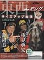 東西エギングサイズアップ釣法 in新島(東京都)